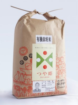 【新米】令和2年産 有機栽培米 つや姫 5kg