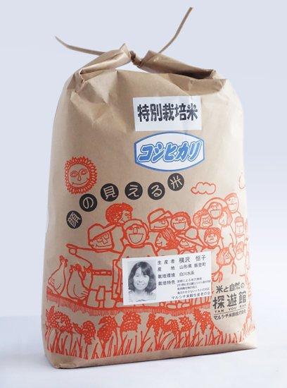 令和2年産 特別栽培米 コシヒカリ 5kg