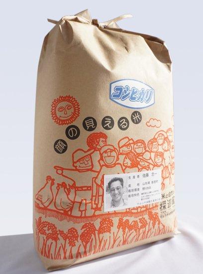 【新米】令和2年産 コシヒカリ 5kg