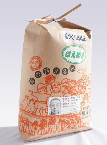 令和2年産 根づくり栽培米 はえぬき 5kg