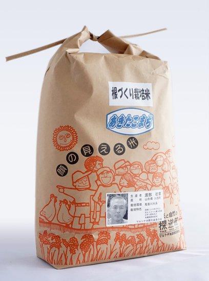 【新米】令和2年産 根づくり栽培米 あきたこまち 5kg