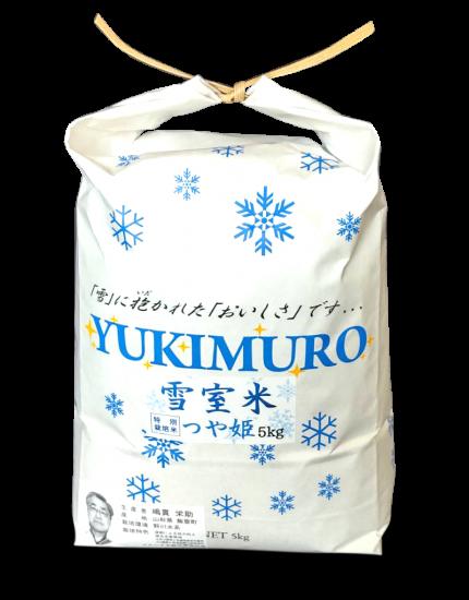 雪室米 (特別栽培米 つや姫) 5kg 令和2年産