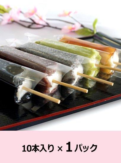 二度蒸しだんご 10本入り×1パック (冷凍)