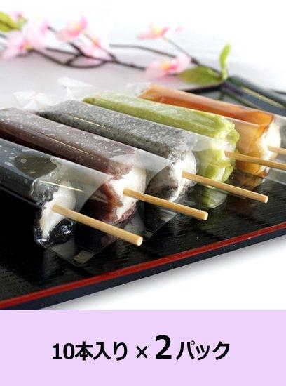 二度蒸しだんご 10本入り×2パック(冷凍)