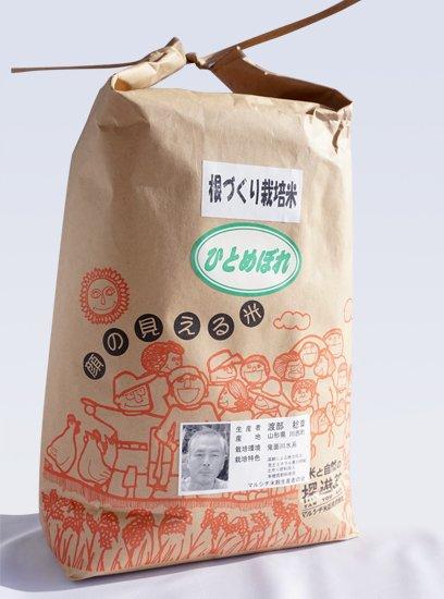 令和2年産 根づくり栽培米 ひとめぼれ 5kg