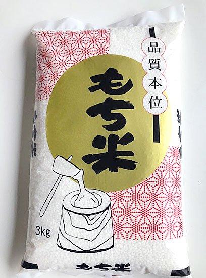 もち米(ヒメノモチ)3Kg