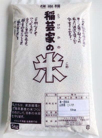 もち米(ヒメノモチ)5kg