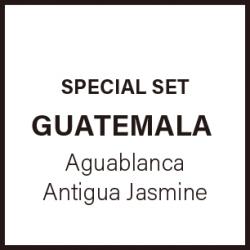 グアテマラ飲みくらべセット