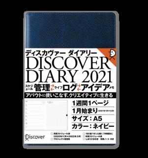 【20%オフ】ディスカヴァーダイアリー 2021 1週間1ページ 1月始まり [A5] <ネイビー>