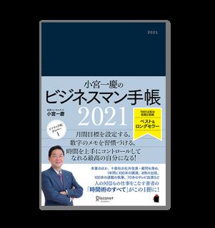 【20%オフ】小宮一慶のビジネスマン手帳 2021