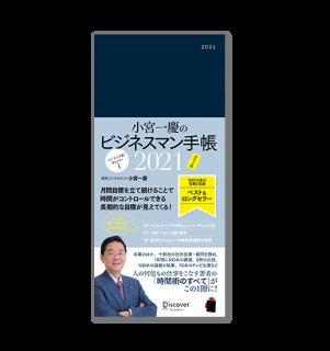 【20%オフ】小宮一慶のビジネスマン手帳[ポケット版] 2021