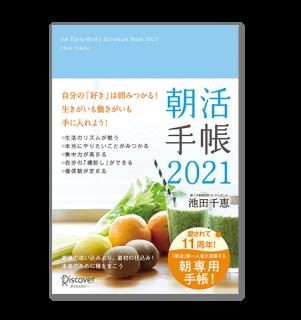 【20%オフ】朝活手帳 2021