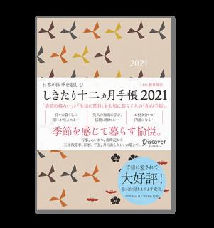 【20%オフ】しきたり十二ヵ月手帳 2021
