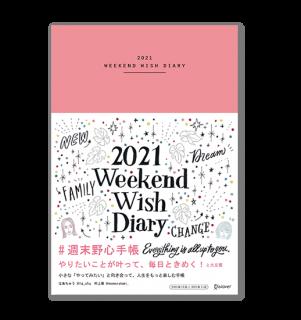 週末野心手帳 WEEKEND WISH DIARY 2021 <ヴィンテージピンク>