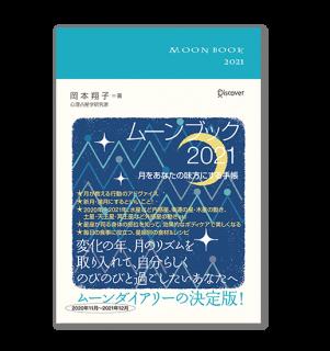 【20%オフ】ムーンブック 2021
