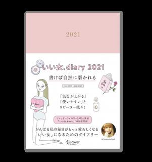 【20%オフ】いい女.diary 2021