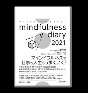 【20%オフ】マインドフルネスダイアリー 2021