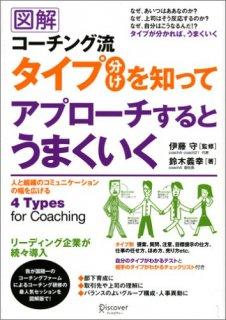 【5冊以上のおまとめ買いで10%】図解 コーチング流タイプ分けを知ってアプローチするとうまくいく