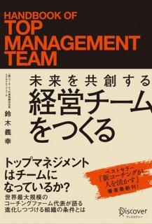 【5冊以上のおまとめ買いで10%】未来を共創する 経営チームをつくる