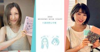 『週末野心手帳 WEEKEND WISH DIARY 2022』<特装版>