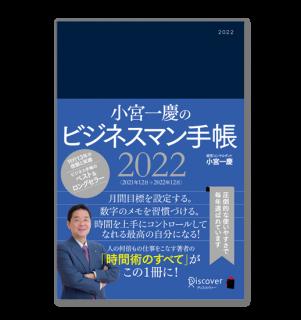 【10月中旬以降順次発送】小宮一慶のビジネスマン手帳 2022