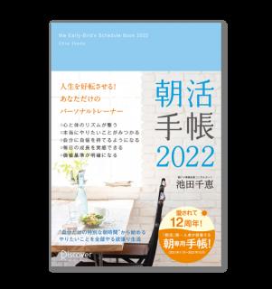 【10月中旬以降順次発送】朝活手帳 2022