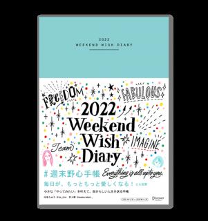 【10月中旬以降順次発送】週末野心手帳 WEEKEND WISH DIARY 2022 ベビーブルー