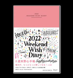 【10月中旬以降順次発送】週末野心手帳 WEEKEND WISH DIARY 2022 ヴィンテージピンク