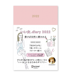 【10月中旬以降順次発送】いい女.diary 2022