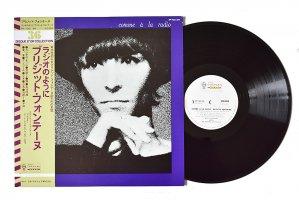 Brigitte Fontaine / Comme A La Radio / ブリジット・フォンテーヌ