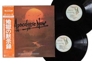Apocalypse Now / 地獄の黙示録 / サウンドトラック