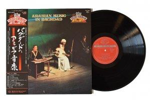 Arabian Music In Baghdad / バクダードのアラビア音楽 / シルクロード音楽の旅