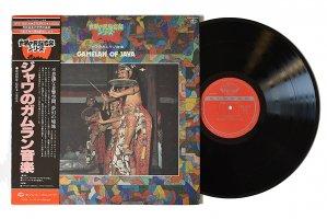 ジャワのガムラン音楽 / 世界の民族音楽シリーズ