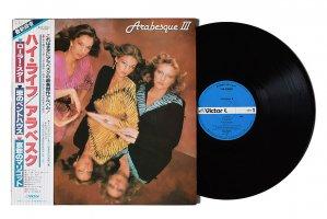 Arabesque III / アラベスク / ハイ・ライフ
