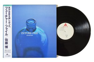 佐藤博 / Future File
