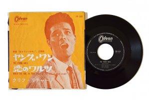 クリフ・リチャード / ヤング・ワン / 恋のワルツ / Cliff Richard
