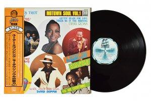 Motown Soul Vol.1 / ユーアー・エブリシング / モータウン・ソウルの魅力