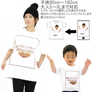 Tシャツ ホワイト 5.6oz(5001-01) 90cm〜XL オリジナルプリント