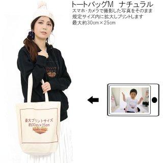 レギュラー キャンバス トートバッグ ナチュラル 8.3oz(1460-01) Mサイズ オリジナルプリント