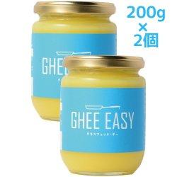 フラットクラフト GHEE EASY グラスフェッド・ギー 200g×2本
