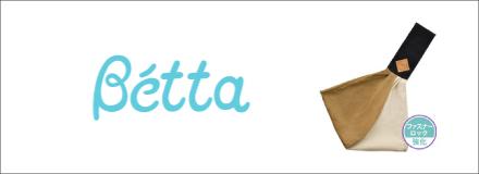ベッタ/Betta