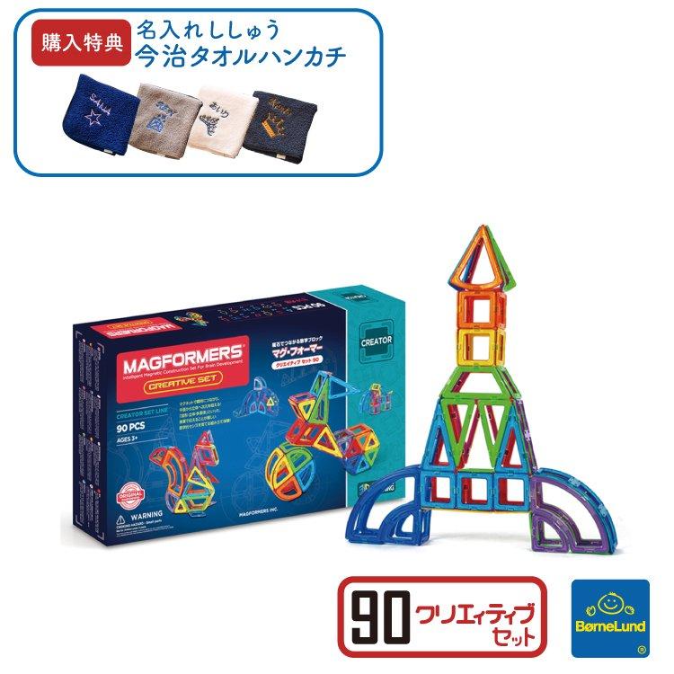 ボーネルンド Bornelund マグフォーマー 90 ピース 購入特典 名入れ刺繍 ハンカチ クリエイティブセット 日本正規品