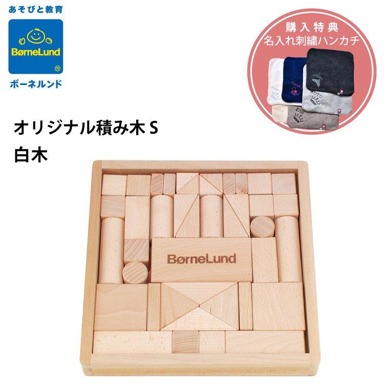 ボーネルンド Bornelund オリジナル 積み木 白木 S 日本正規品