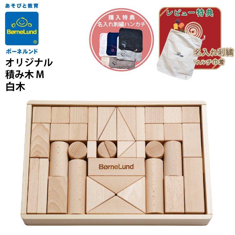 ボーネルンド Bornelund オリジナル 積み木 白木 M 購入特典 名入れ刺繍 ハンカチ 日本正規品