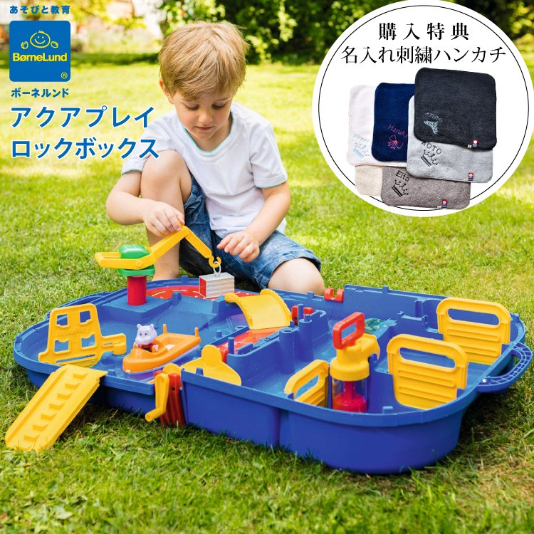 ボーネルンド Bornelund アクアプレイ ロックボックス 購入特典 名入れ刺繍 ハンカチ 日本正規品