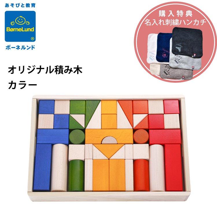 ボーネルンド Bornelund オリジナル 積み木 カラー color 購入特典 名入れ刺繍 ハンカチ 日本正規品