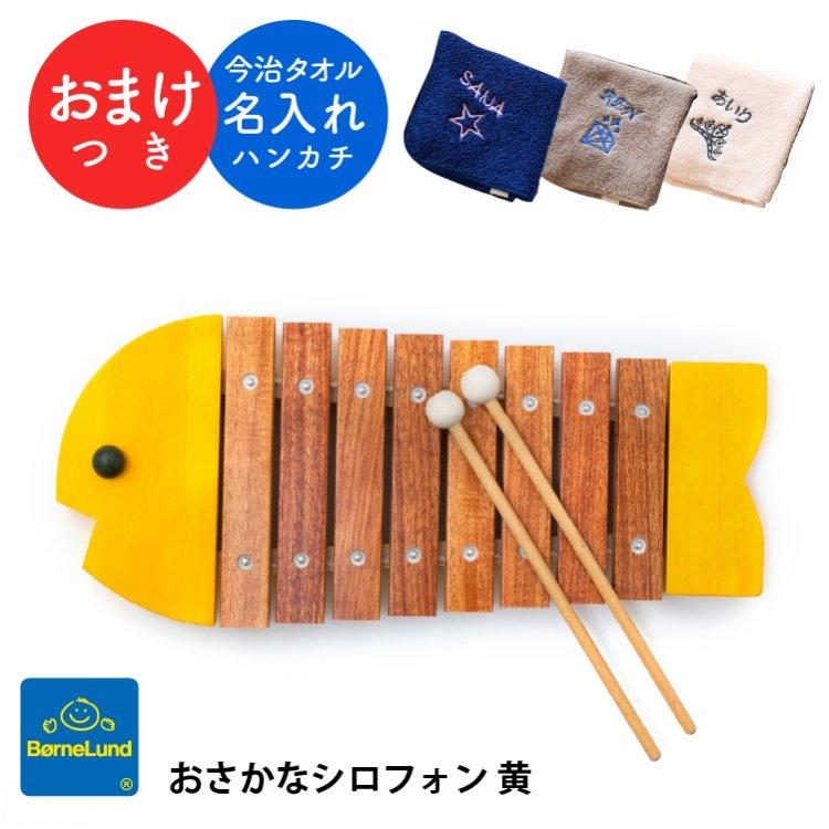 ボーネルンド Bornelund おさかなシロフォン 黄 購入特典 名入れ刺繍 ハンカチ 日本正規品
