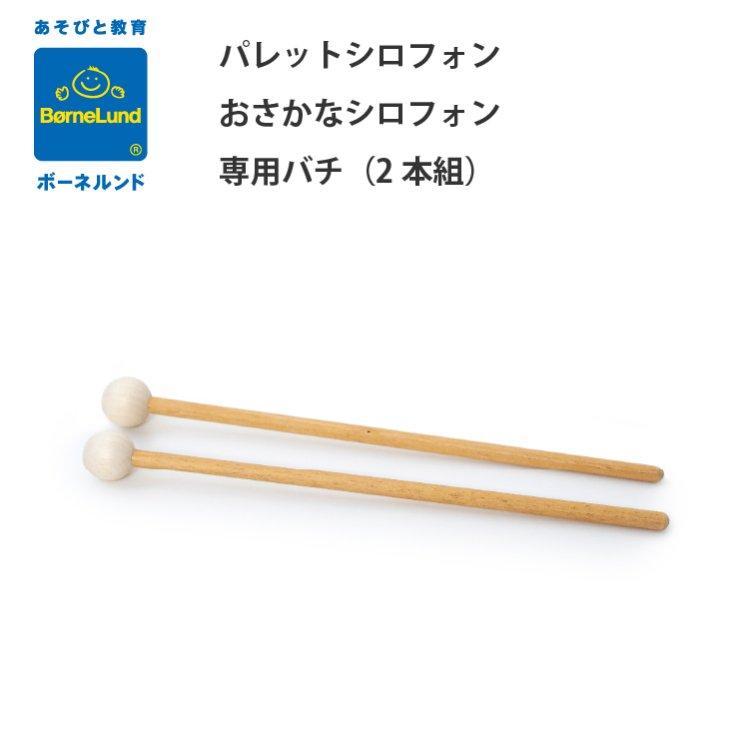 ボーネルンド Bornelund パレットシロフォン おさかなシロフォン専用バチ(1本) 日本正規品