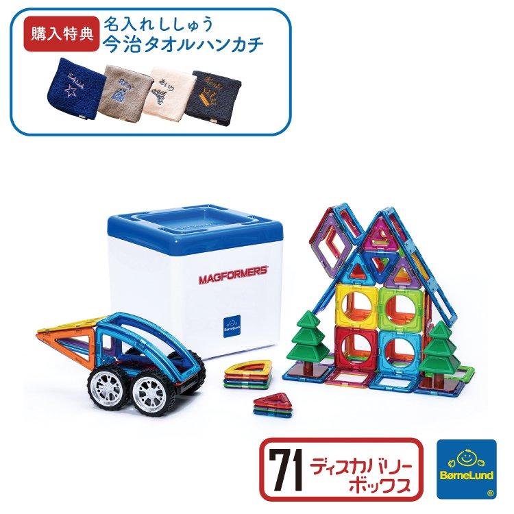 ボーネルンド Bornelund マグフォーマー 71 ピース 購入特典 名入れ刺繍 ハンカチ ディスカバリーBOX 日本正規品