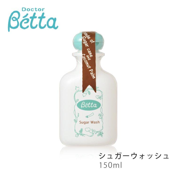 ベッタ Betta シュガーウォッシュ(アミノ酸系洗浄剤)  150ml